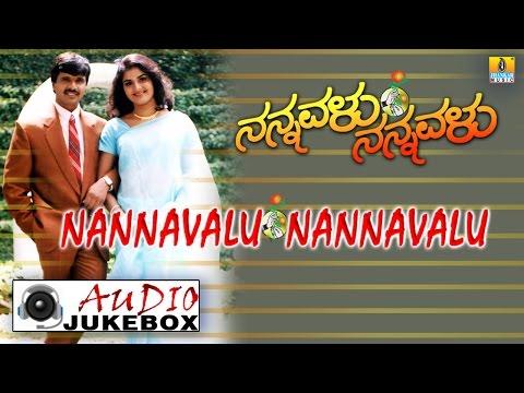 Nannavalu Nannavalu I Kannada Film Audio Jukebox I S Narayan, Prema