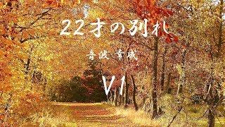 22才の別れ 音波 幸成 '70年代フォーク 唄 ;音波 幸成(伊勢 正三...