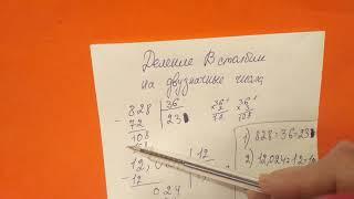 Деление в столбик на двузначные числа