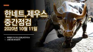 한네트 제우스 중간점검 2020 10 11