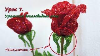 Бокаловидная роза. 🌹 Урок 7 - Чашелистики / Cup-shaped rose. Lesson 7 - Sepals