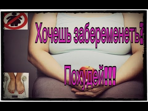 Как лишний вес мешает забеременеть?