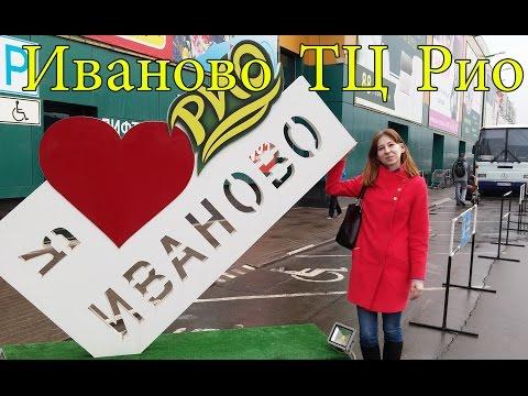 Покупки в Иваново ТЦ Рио | Текстиль, одеяла