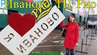 Покупки в Иваново ТЦ Рио | Текстиль, одеяла(, 2016-05-31T17:00:02.000Z)