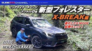 新型フォレスターX-BREAK(アプライドD型)をマリオ高野がチェック! NEW FORESTER 2021