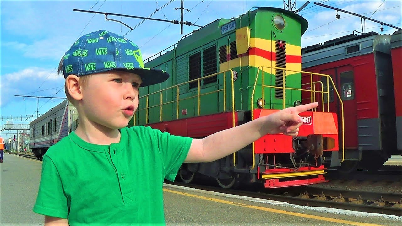смотрим поезда электрички и покупаем билеты на поезд видео для детей