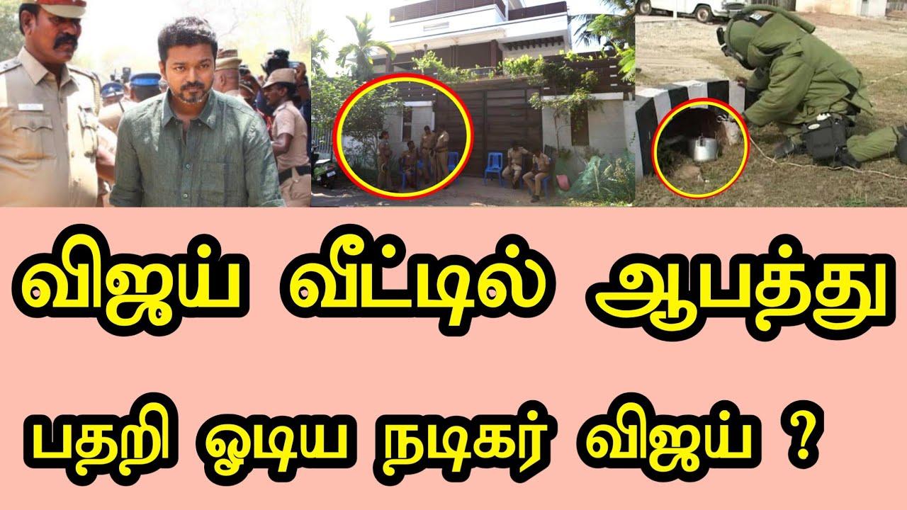 விஜய் வீட்டில் சோகம் ? தெறித்து ஓடிய நடிகர் விஜய் ! | thalpathy vijay house