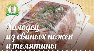 Как готовить холодец /Холодец из свинины и телятины/Рецепт