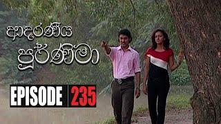 Adaraniya Purnima | Episode 235 04th July 2020 Thumbnail