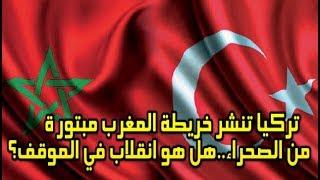 تركيا تنشر خريطة المغرب مبتورة من الصحراء..هل هو انقلاب في الموقف؟