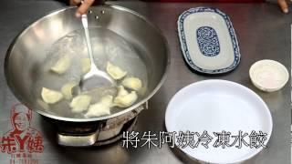 煮水餃的方式
