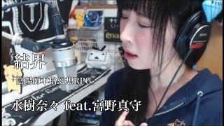 結界 / 水樹奈々 feat. 宮野真守 cover 【off vocal音源公開中】