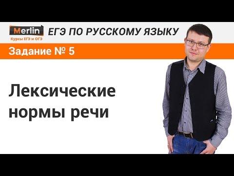 Задание № 5 ЕГЭ по русскому языку. Лексические нормы речи