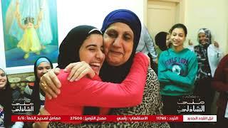 فاكرين ماما فتحية اللي تبنت 34 بنت ؟ شوفوا بناتها بعد ماكبروا مع منى الشاذلي