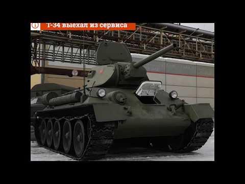 Т-34 припарковался в новом здании музея УГМК   E1.RU