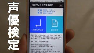 声優検定アプリを声優「宮健一」が紹介!