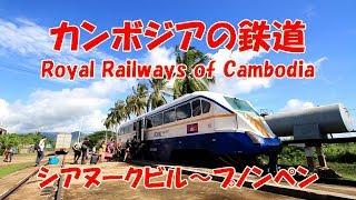 【カンボジアの鉄道】 シアヌークビル~プノンペン 乗車記 Sihanoukville to Phnom Penh, Royal Railways of Cambodia (2019.6)