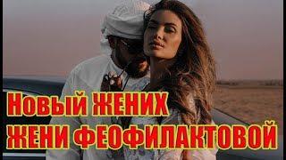 """Звезда """"ДОМ- 2"""" Евгения Феофилактова ПОКАЗАЛА ОЧЕРЕДНОГО ЖЕНИХА!!!"""