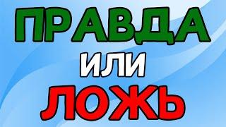 Викторина ПРАВДА или ЛОЖЬ