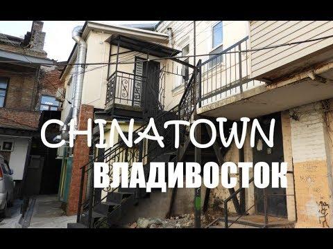 МИЛЛИОНКА - Китайский квартал Владивостока / Chinatown