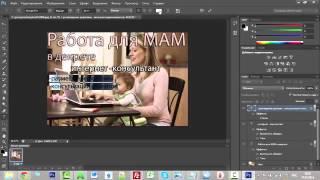 Как правильно составить рекламное объявление  Урок по фотошопу