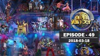 Hiru Super Dancer | Episode 49 | 2018-03-18 Thumbnail