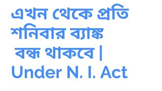 612. Every Saturday Bank will remain closed | N. I. Act Finance dept. notification.