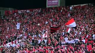 BOYS付近限定 謎のチャント 2012.08.18 浦和レッズvs鹿島アントラーズ戦前