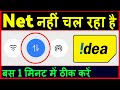 idea ka internet nahi chal raha hai ? how to fix idea internet problem