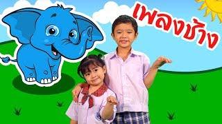 เพลงช้าง 🐘 เพลงเด็กน่ารักๆ จากสกายเลอร์ แองจี้
