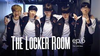 우승까지 한 걸음 더   T1 THE LOCKER ROOM EP.6