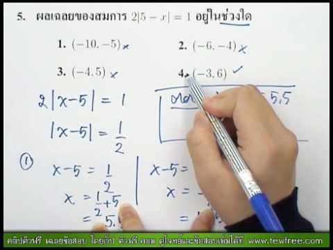คลิป คณิตศาสตร์ O-NET '53 ข้อ 5/40 [ติวฟรี.คอม]