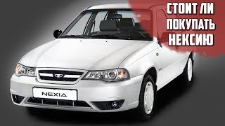 Стоит Ли Покупать Daewoo Nexia