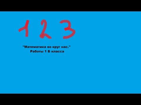 Проект: Математика вокруг нас .  Числа в загадках. Работы 1Б класса