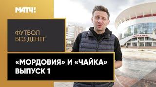 Футбол без денег Как обанкротилась Мордовия и взлетела Чайка Выпуск 1