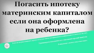видео Погашения потребительских кредитов: новые правила 10/08/2017