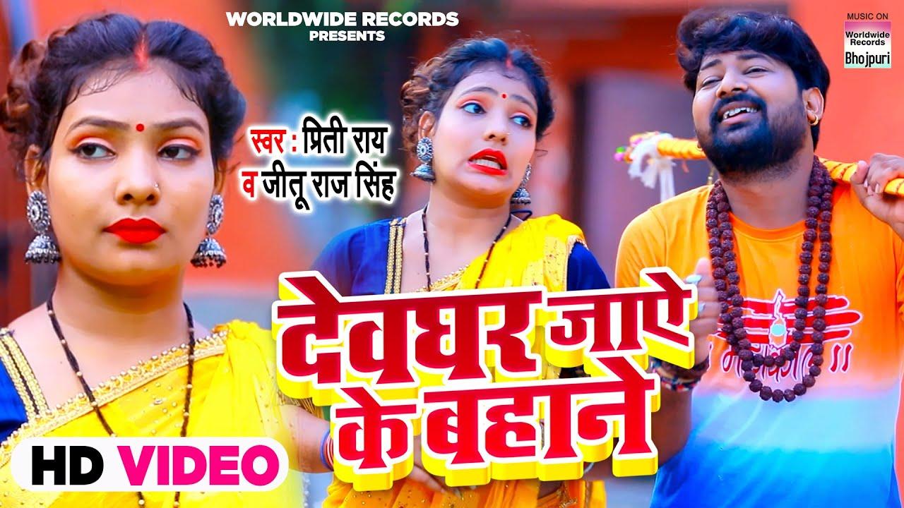 VIDEO #Priti Rai & Jitu Raj Singh | Devghar Jaaye Ke Bahane | देवघर जाए के बहाने | Bolbum Song 2021