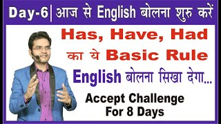 Day 6 Learn English Accept Challenge | English Speaking practice by Dharmendra Sir