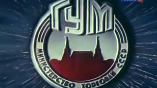 Смотреть видео МОСКВА - ГУМ 1954