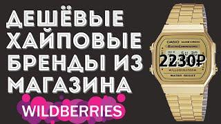 видео WildBerries.ru – Интернет-магазин модной одежды и обуви