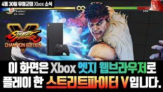 Xbox로 발매되지 않은 스트리트 파이터V! Xbox …