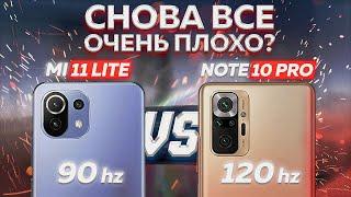 Сравнение Xiaomi Mi 11 Lite и Redmi Note 10 Pro - НЕОЖИДАЛ такого РЕЗУЛЬТАТА! И какой теперь взять ?