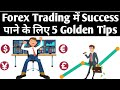 1# Cara Memaksimalkan Profit Di Forex Trading