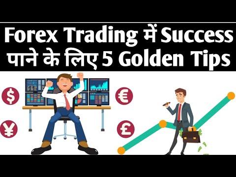 5 Golden Tips To Success In Forex Trading In Hindi| Forex में Succesपाने के लिए 5 सबसे अच्छा टिप्स