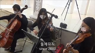 결혼식연주, 웨딩연주, 서울행정법원예식홀 [10월의어느…