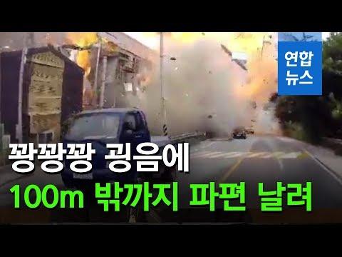 꽝꽝꽝 굉음에 100m 밖까지 파편 날려…처참한 안성화재 현장 / 연합뉴스 (Yonhapnews)