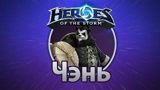 Heroes of the Storm - #2- Чэнь.(СТАНЬ ПАРТНЁРОМ VSP: https://youpartnerwsp.com/join?13228 Моба-игра с интересными моментами и игровой механикой ждет, что..., 2015-06-21T15:16:05.000Z)