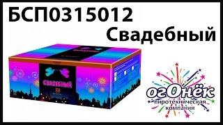 БСП0315012 Свадебный (1,2