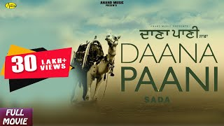 Daana Paani Sada  l Latest Punjabi Movies 2018 l Full Movie  l New Punjabi full online Movie 2018