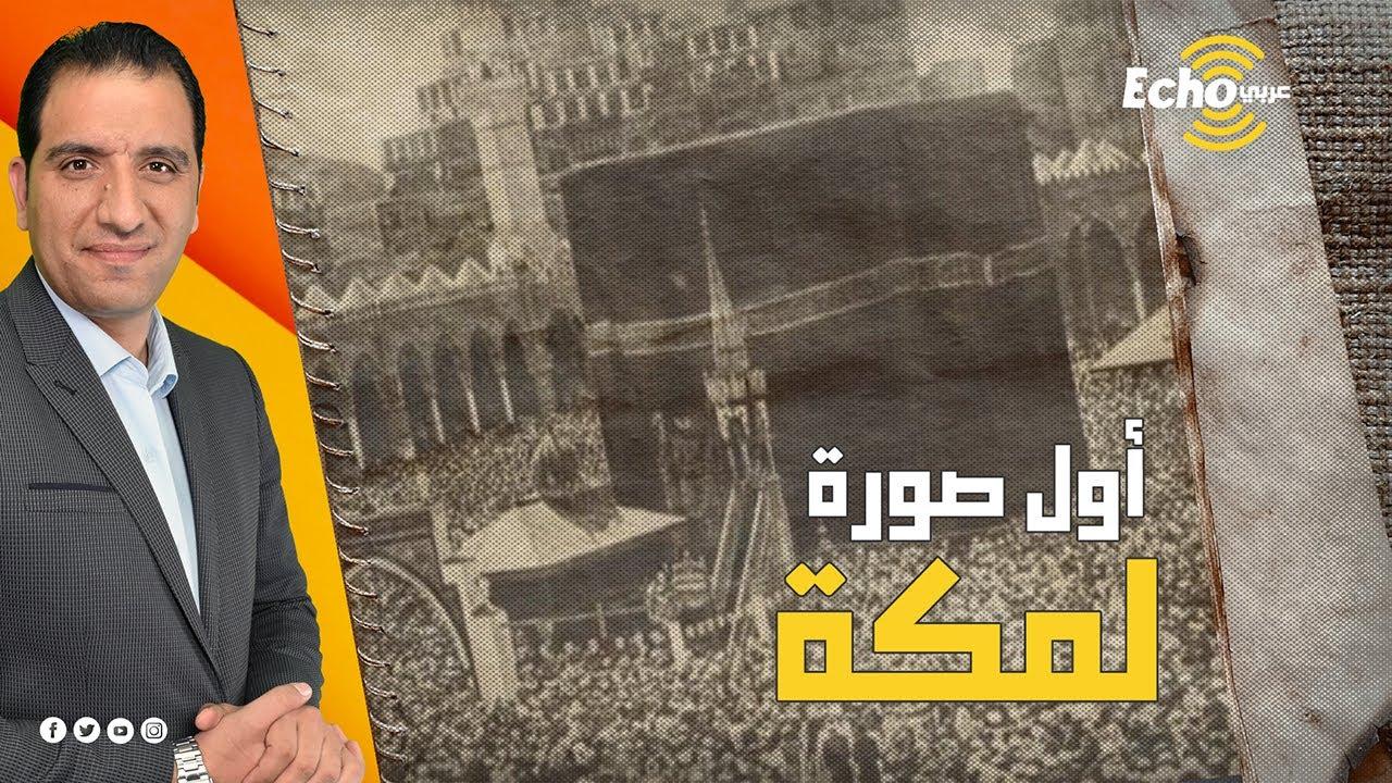 تعرف قصة  أول صورة بالتاريخ لمكة المكرمة ومن الذي التقطها